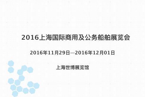 2016上海国际商用及公务船舶展览会