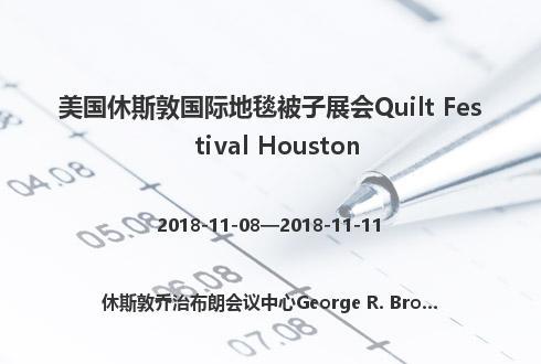 美国休斯敦国际地毯被子展会Quilt Festival Houston