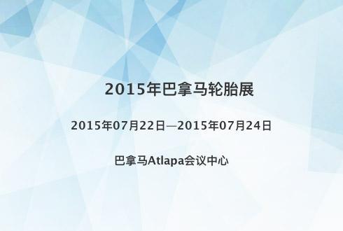2015年巴拿马轮胎展