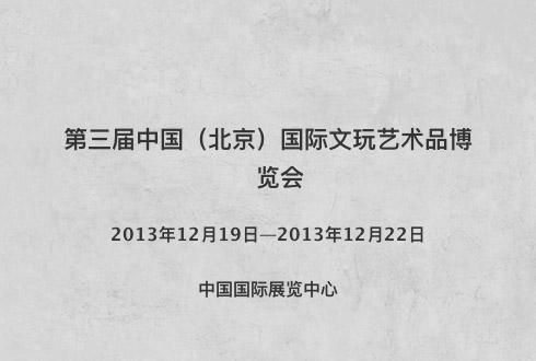 第三届中国(北京)国际文玩艺术品博览会