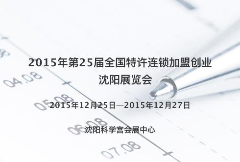 2015年第25届全国特许连锁加盟创业沈阳展览会