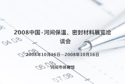 2008中国·河间保温、密封材料展览洽谈会