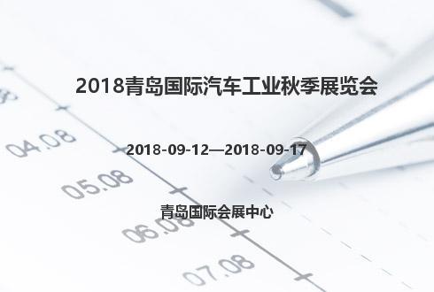 2018青岛国际汽车工业秋季展览会