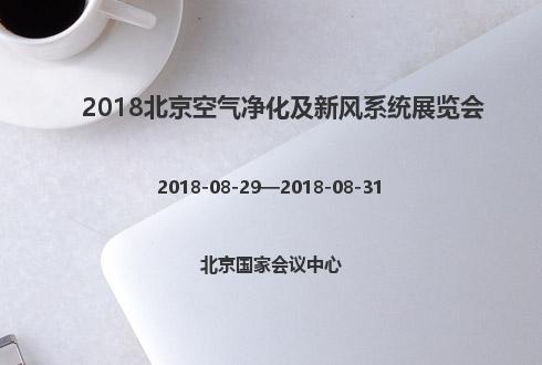 2018北京空气净化及新风系统展览会