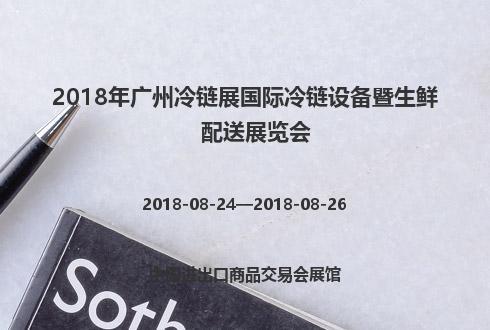 2018年廣州冷鏈展國際冷鏈設備暨生鮮配送展覽會