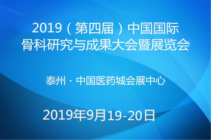 2019(第四届)中国国际骨科研究与成果大会暨展览会
