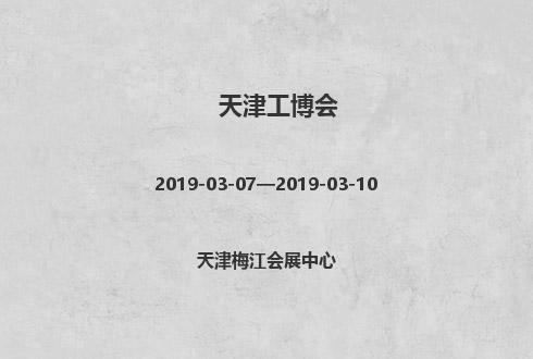 2019年天津工博會