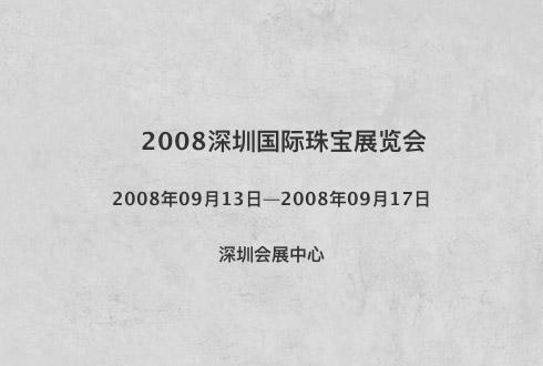 2008深圳国际珠宝展览会