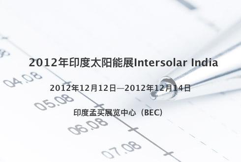 2012年印度太阳能展Intersolar India