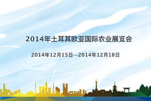 2014年土耳其欧亚国际农业展览会