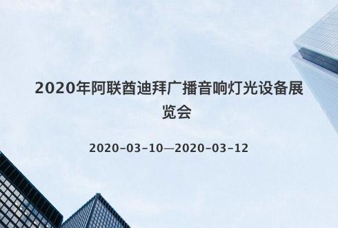 2020年阿联酋迪拜广播音响灯光设备展览会