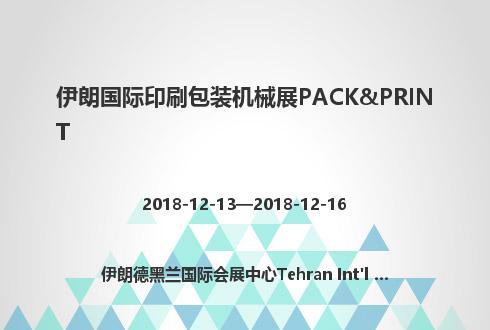 伊朗国际印刷包装机械展PACK&PRINT