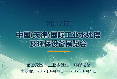 2017年中国(天津)国际工业水处理及环保设备展览会