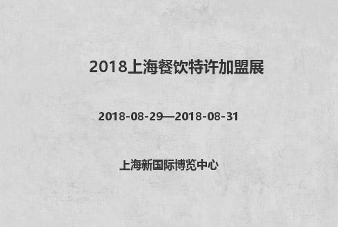 2018上海餐饮特许加盟展