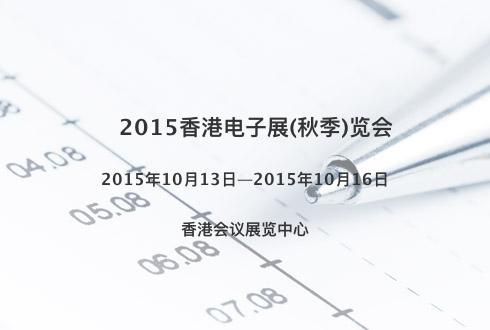 2015香港电子展(秋季)览会