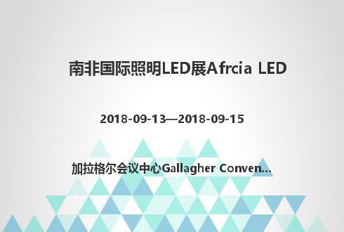 南非国际照明LED展Afrcia LED