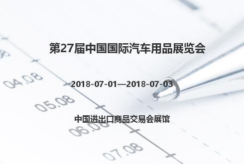 第27届中国国际汽车用品展览会