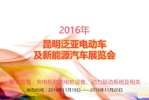 2016年云南昆明泛亚电动车及新能源汽车展览会