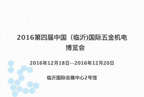 2016第四届中国(临沂)国际五金机电博览会