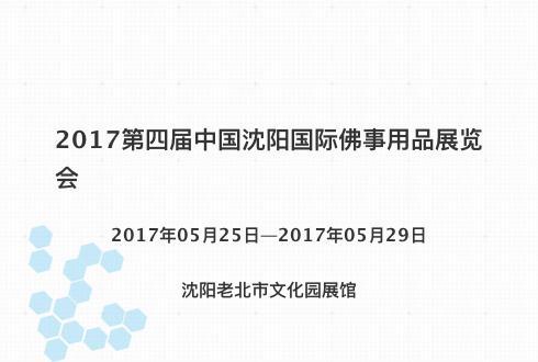 2017第四届中国沈阳国际佛事用品展览会