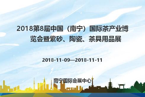 2018第8届中国(南宁)国际茶产业博览会暨紫砂、陶瓷、茶具用品展
