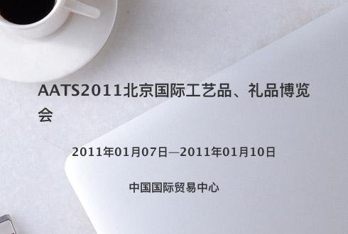 AATS2011北京国际工艺品、礼品博览会