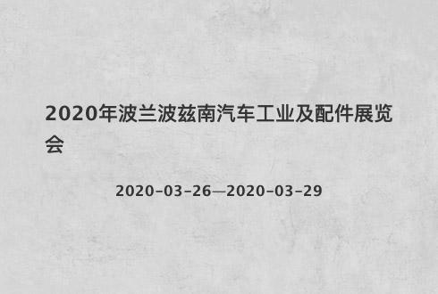 2020年波蘭波茲南汽車工業及配件展覽會