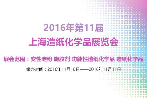 2016年第11届上海造纸化学品展览会