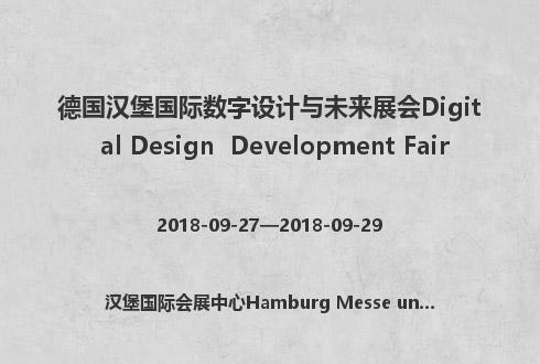 德国汉堡国际数字设计与未来展会Digital Design  Development Fair