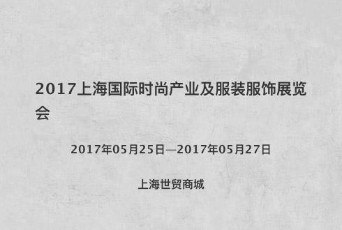 2017上海国际时尚产业及服装服饰展览会