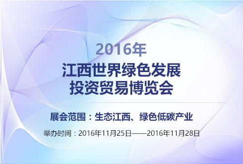 2016年江西世界绿色发展投资贸易博览会