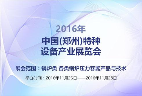 2016年河南中国(郑州)特种设备产业展览会