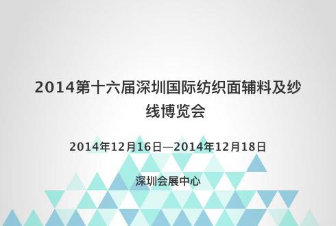2014第十六届深圳国际纺织面辅料及纱线博览会