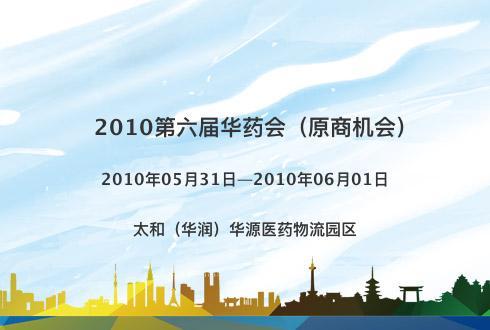 2010第六届华药会(原商机会)