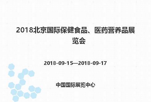 2018北京国际保健食品、医药营养品展览会