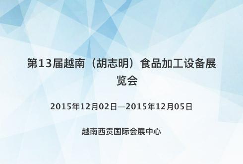 第13届越南(胡志明)食品加工设备展览会