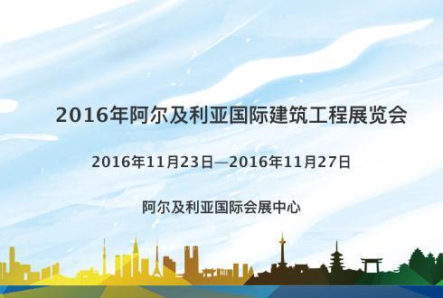 2016年阿尔及利亚国际建筑工程展览会