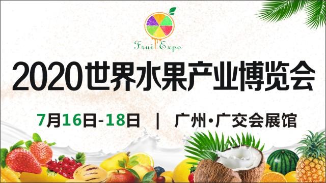 2020世界水果產業博覽會暨世界水果產業大會