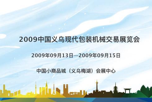 2009中国义乌现代包装机械交易展览会