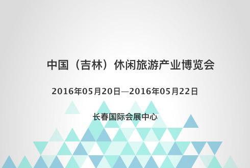 中国(吉林)休闲旅游产业博览会