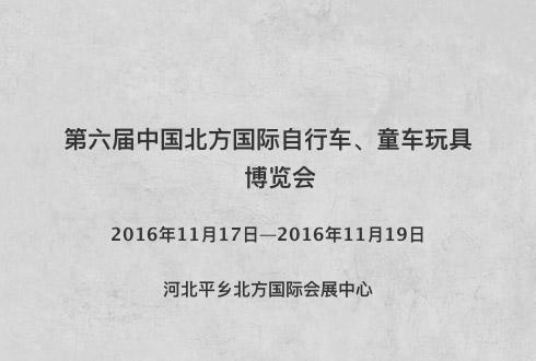 第六届中国北方国际自行车、童车玩具博览会