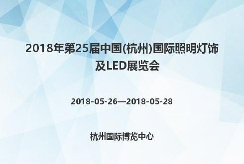 2018年第25届中国(杭州)国际照明灯饰及LED展览会