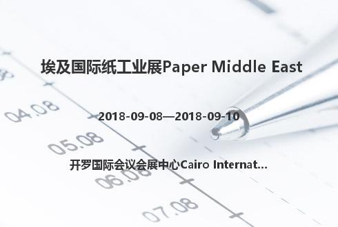 埃及国际纸工业展Paper Middle East