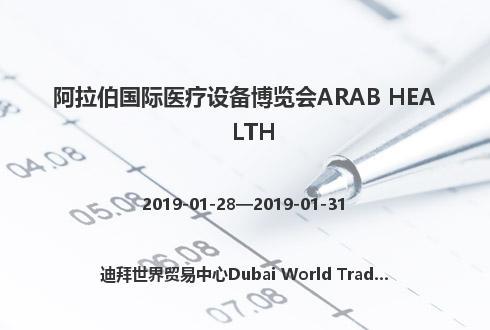 阿拉伯国际医疗设备博览会ARAB HEALTH