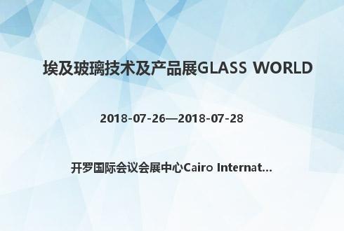 埃及玻璃技术及产品展GLASS WORLD