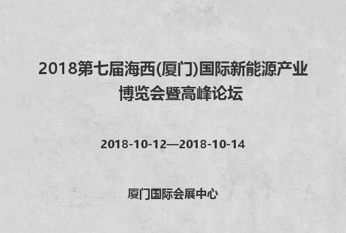 2018第七届海西(厦门)国际新能源产业博览会暨高峰论坛