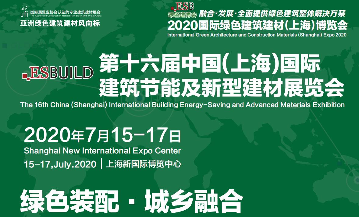 第十六届中国(上海)国际建筑节能及新型建材展览会