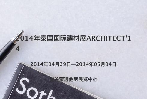 2014年泰国国际建材展ARCHITECT'14