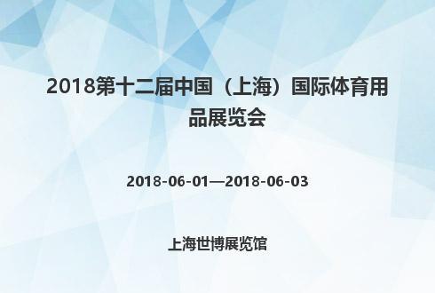 2018第十二届中国(上海)国际体育用品展览会