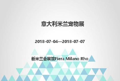 意大利米兰宠物展
